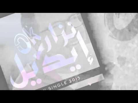 Nizar IdilOkLyrics Video 2015نزار إيديلأوكي
