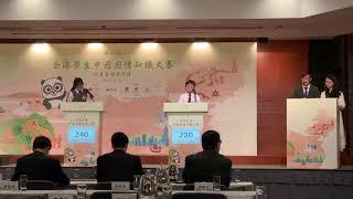 Publication Date: 2019-03-06 | Video Title: 2018 國情知識大賽 |吳氏宗親總會泰伯紀念學校