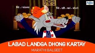 Labad Landga Dhong Kartay - Marathi Rhymes For Children | Marathi Balgeet & Badbad Geete