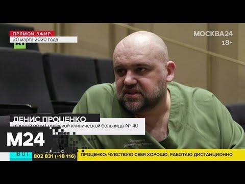 Медперсонал больницы в Коммунарке могут отправить на самоизоляцию - Москва 24