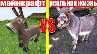МАЙНКРАФТ ПРОТИВ РЕАЛЬНОЙ ЖИЗНИ 6 ! MINECRAFT VS REAL LIFE