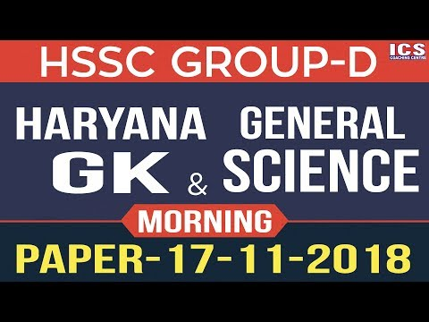 HSSC Group-D Paper, 17/11/2018 Morning Shift Haryana GK and General Science Completely Solved