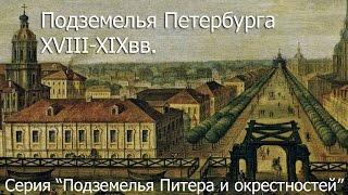 видео XVIII - XIX века