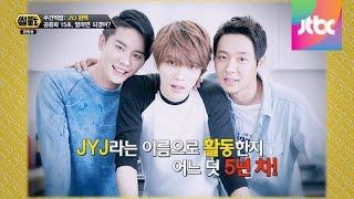 제목 : JYJ, 드라마는 되고 예능은 안되는 이유는? ▷ 방송사 : JTBC htt...