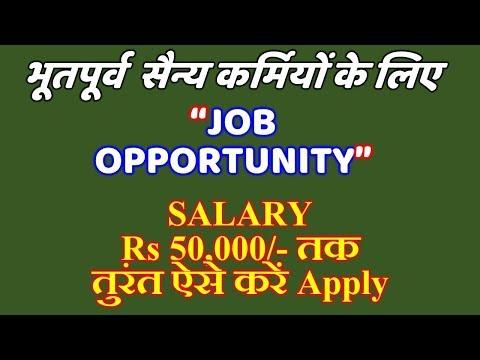 """भूतपूर्व सैन्य कर्मियों के लिए """"JOB OPPORTUNITY""""SALARY Rs 50,000/- तक तुरंत करें Apply"""