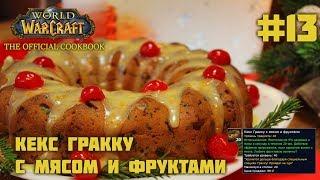 #13 Кекс Гракку с мясом и фруктами - World of Warcraft: The Official Cookbook