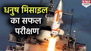 India ने किया Dhanush Ballistic Missile का सफल परीक्षण, 350 KM है मारक क्षमता