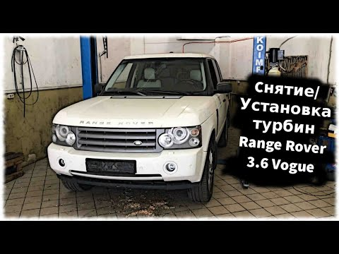 Cнятие/Установка турбин Range Rover 3.6 Vogue / Removing and installing turbines  Range Rover