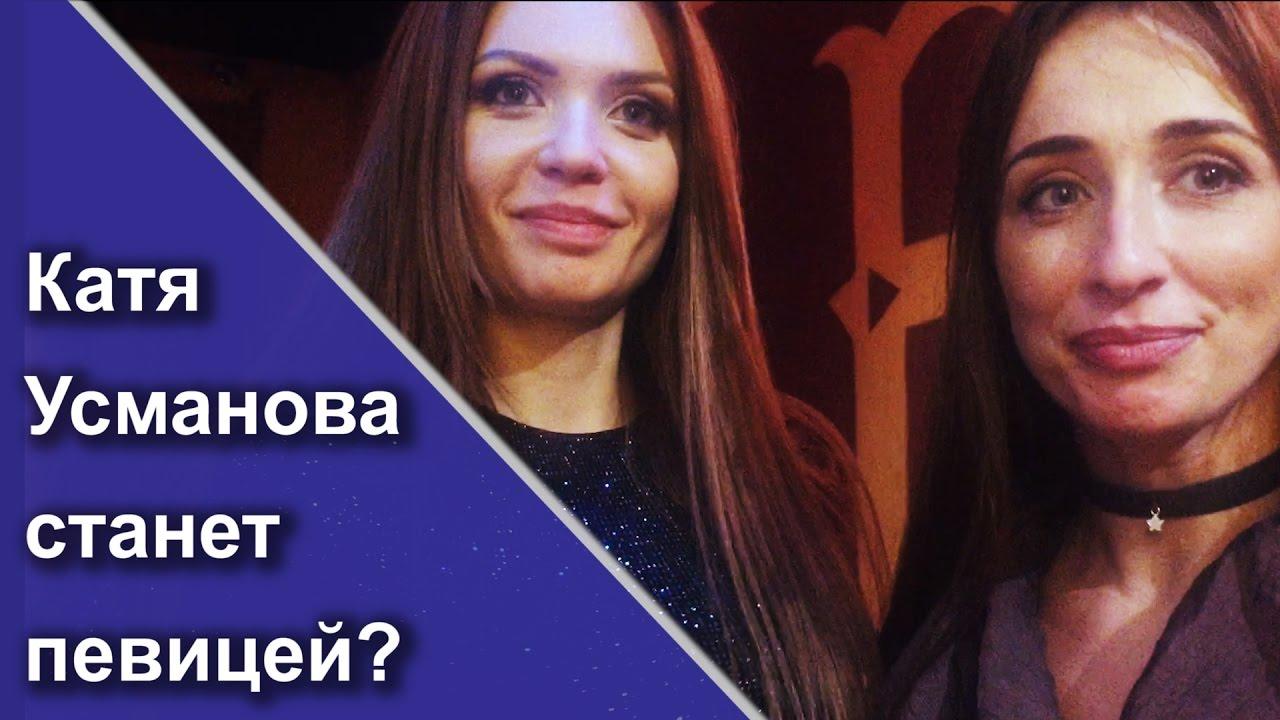 Я и Катя Усманова ♥ Вечеринка Fat Hunter ♥ Что я выиграла ...