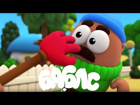 Мультфильм для детей Пузыри (Баблс) - Остров (Серия 19)