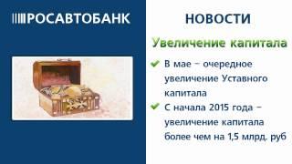 Капитал РОСАВТОБАНКа превысил 1,3 млрд. рублей!