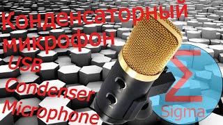 Конденсаторный микрофон MK-F100TL USB Condenser Microphone(, 2016-07-18T21:31:44.000Z)