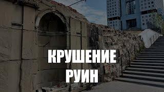 В Калининграде обрушилась часть арки Южной террасы Королевского замка