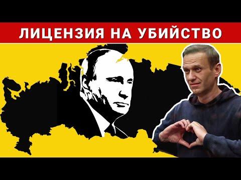 «Дело Навального: Путин, яд, власть». Документальный фильм. - Видео онлайн