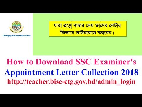 How to Download SSC Examiner's Appointment Letter Collection 2018
