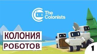 РОБОТЫ КОТОРЫЕ ХОТЯТ СТАТЬ ЛЮДЬМИ - #1 ПРОХОЖДЕНИЕ THE COLONISTS (ПЕРВЫЙ ВЗГЛЯД, ОБЗОР, ГЕЙМПЛЕЙ)