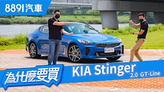 挑戰雙B不是說說而已!KIA Stinger真的可以越級打怪 But...|8891汽車