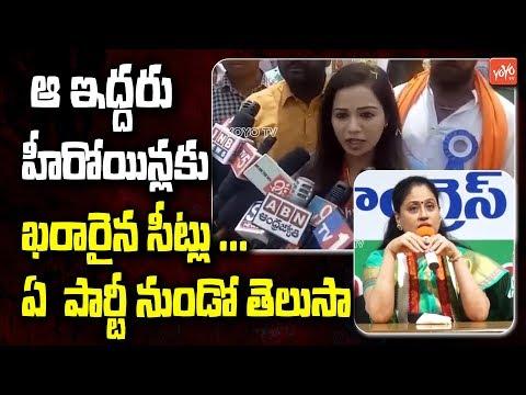 Tollywood Heroines Will Contest in Telagnana Early Elections | Vijayashanthi | Reshma | YOYO TV