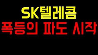 [주식]SK텔레콤 폭등영업이익 성장지속 다시 한번 시작…