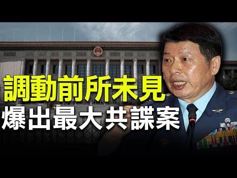 台湾曝史上最大共谍案;中纪委罕见发话 团派20大之路遇阻;【希望之声-两岸要闻-2021/07/29】