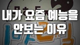 요즘 예능이 노잼인 이유(feat 무한도전 , 1박2일)