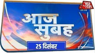 सुबह 10 बजे तक की बड़ी खबरें । Aaj Subah । Aaj Tak
