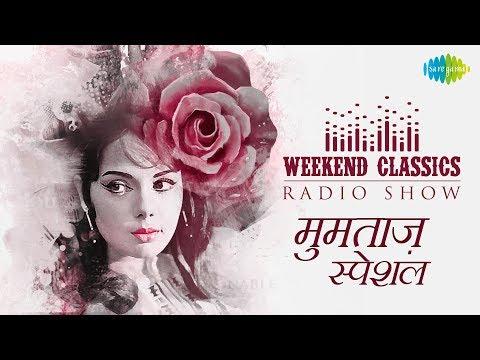 Weekend Classic Radio Show | Mumtaz Special | मुमताज़ स्पेशल | Rj Ruchi