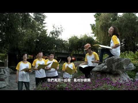 香港投訴合唱團 畢業唱遊歌 Graduation Song, The Complaints Choir of Hong Kong
