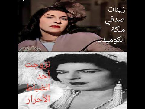 زينات صدقي عانس السينما المصرية تزوجت فى سن ١٥ وتزوجت تانى مره من أحد الضباط الأحرار