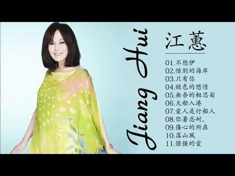 江惠 经典老歌 Hokkien songs Jiang Hui - 江蕙最好听的10首金曲