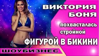 Виктория Боня похвасталась стройной фигурой в бикини #ValeryAliakseyeu