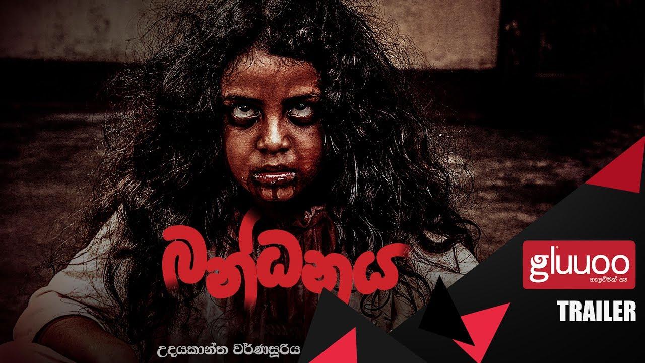 bandhanaya sinhala full movie free download