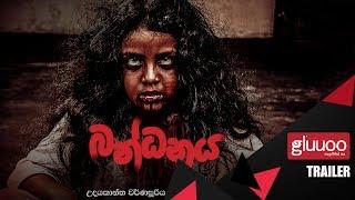 Bandhanaya (2017) Sinhala Full Movie