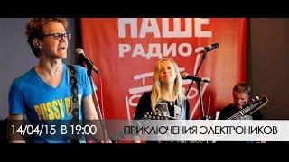 """""""Приключения электроников"""" в вечернем эфире Нашего Радио. 14.04.15"""