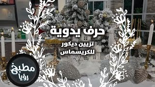 تزيين ديكور للكريسماس - زينة الكرد