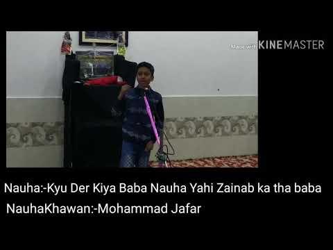 Nauha Kyu Der Kiya Baba Nauha Yahi Zainab Ka Tha Baba|Mohd.Jafar|SHIA AZADARI NETWORK