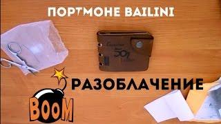 Обзор #11 Мужское портмоне Bailini Genuine Leather