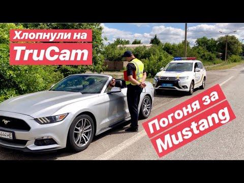 Хлопнули на TruCam / Погоня за Mustang