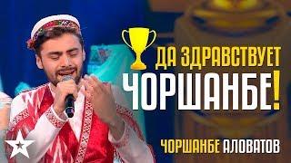 ДА ЗДРАВСТВУЕТ ЧОРШАНБЕ! Чоршанбе Аловатов из Таджикистана стал победителем шоу!