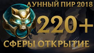 Открытие 220 сфер   Лунный пир 2018   League of Legends   RU