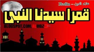 قمر سيدنا النبي بدون إبقاع بصوت جميل - اناشيد اسلامية
