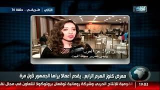 القاهرة والناس | معرض كنوز الهرم الرابع .. يقدم أعمالا يراها الجمهور لأول مرة