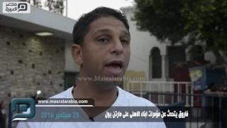 مصر العربية | فاروق يتحدث عن مؤمرات ابناء الاهلى على مارتن يول