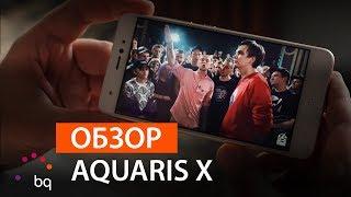 Обзор BQ Aquaris X на Snapdragon 626 - убийца Xiaomi Redmi? (review)