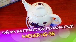 Чайник электрический керамический Haeger HG-58: Видео обзор и распаковка