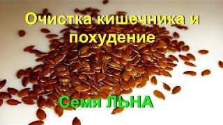 Как очистить кишечник от шлаков!  Очищение льняным семенем! Очиститься и похудеть | № 1 | #edblack