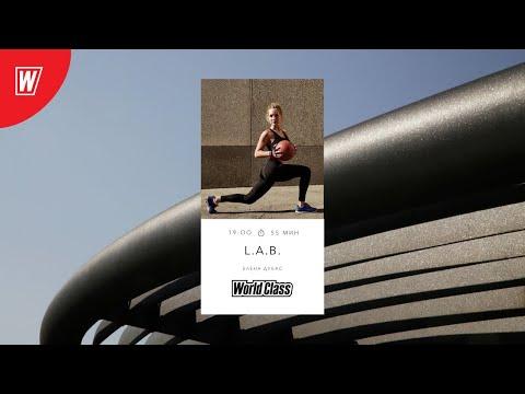 L.A.B. с Еленой Дубас | 20 июля 2020 | Онлайн-тренировки World Class