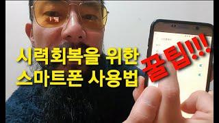 시력회복을 위한 스마트폰 사용법! 디스플레이설정팁!
