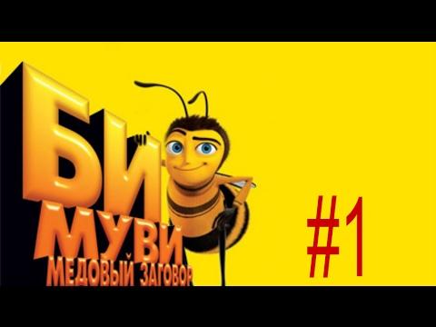 Смотреть мультфильм bee movie