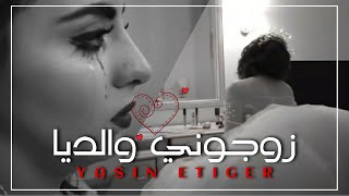 Clip Officiel Cheb Yacine Tigre 2018   Zawjouni Waldiya - زوجوني والديا   Avec Malik Htm